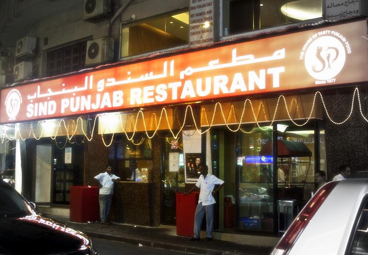 Sind Punjab Dubai