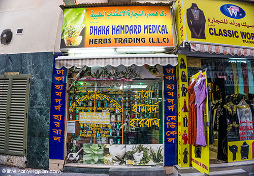 Dhaka Medical Herbs - Naif Road - Dubai
