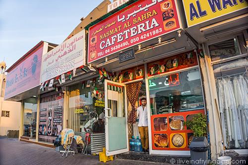 Nasmat Al Sahra Cafeteria  - Jumeirah Dubai